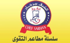 سلسلة مطاعم التقوي - الشيف سرحان