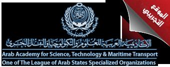 الأكاديمية العربية للعلوم و التكنولوجيا