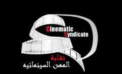 نقابة السينمائيين