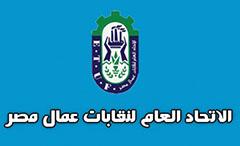 نقابة الإتحاد العام لنقابات عمال مصر
