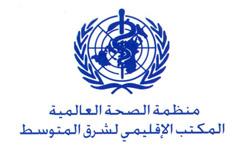 المكتب الاقليمى لمنظمة الصحة العالمية