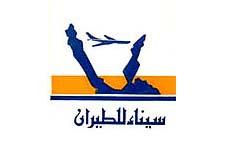خطوط سيناء الجوية