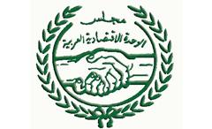 مجلس الوحدة الاقتصادية العربية