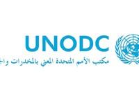 مكتب الامم المتحدة المعنى بالمخدرات والجريمة