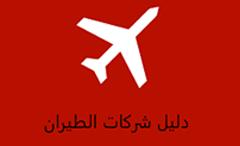 دليل شركات الطيران