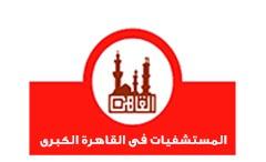 دليل المستشفيات فى القاهرة الكبرى